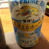 『キリンビール「一番搾り 夏冴えるホップ」』の画像