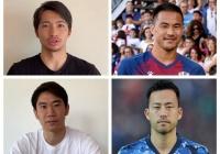 【日本代表】「想像すると背筋が凍ります」サッカー日本代表選手たちが警鐘を鳴らす、日本人の危機感の薄さ