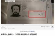 毎日新聞「安田純平さんを覚えているだろうか。拘束期間1年10カ月は歴代2位の長さだ」