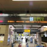 『3月16日 東横線の一部不通にかかわって』の画像