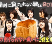 【欅坂46】ご褒美が高級食パン!?意外とみんな喜んでたwwww