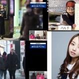 『りりぽん須藤凜々花の文春砲liveスキャンダルで結婚相手の一般男性の写真公開【画像】』の画像