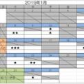 2019年1月教室カレンダー訂正