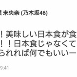 『【乃木坂46】堀未央奈 シンガポール滞在1日目で日本食が恋しくなってしまう・・・』の画像