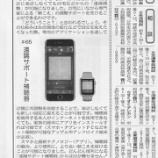 『東海愛知新聞第65回「遠隔サポート補聴器」』の画像