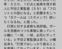 【悲報】阪神さん、高卒ルーキー小幡くんを使うのにフロントの許しが必要になる模様