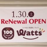 『まちなか唯一の100円ショップwattsが明日(1/30)リニューアルオープン! - ザザシティ西館B1F』の画像