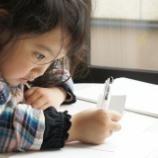 『コロナ社会で子供の眼を守るために』の画像