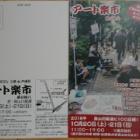 『明日あさっては三茶アート楽市☆』の画像