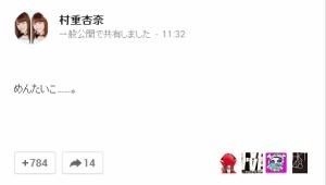 村重杏奈「 めんたいこ……。 」、「ご心配おかけしました。ごめんなさい。」