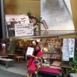 『レッドモエ+郡上八幡+CD+販売中!』の画像