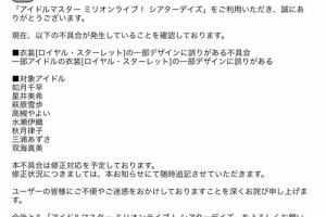 【ミリシタ】ロイヤル・スターレットの一部デザイン不具合について