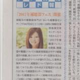『補聴器フェスについて中日新聞【トレンド情報局】に掲載して頂きました!!』の画像