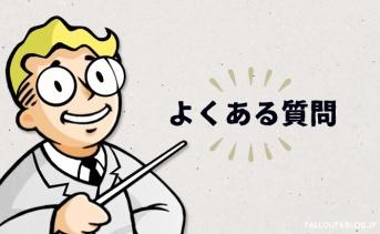 Fallout4 よくある質問(旧)