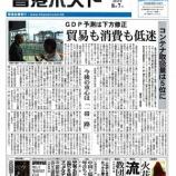 『8月7日号「香港ポスト」~連載記事「エグゼクティブボイス」掲載中~』の画像