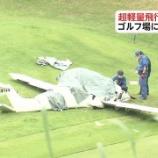 『ウルトラライトプレーンがゴルフ場に墜落事故、2人死亡!【画像・動画】 【ゴルフまとめ・ゴルフ場 英語 】』の画像
