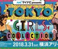 【欅坂46】TGCのライブに欅坂出演決定!