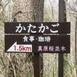 『かたかごさんの道案内板・北杜の桜』の画像