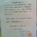 『(大阪)100%の証明書』の画像