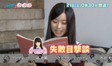 「乃木坂ぷぷぷ」のエグゼクティブプロデューサーが詐欺容疑で海外逃亡?