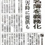 『(朝日新聞)要援護者名簿を義務化 市町村作成 災害時に提供も』の画像