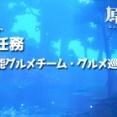原神攻略 世界任務「全能グルメチーム・グルメ巡りの旅」進み方紹介!稲妻