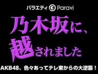 【悲報】AKB48サイド、乃木坂に越されましたにウキウキな件