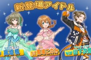 【ポプマス】4月の新登場アイドル①発表!&ポプマスまんが第26話公開!
