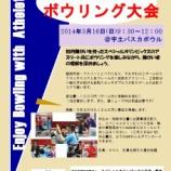 『【熊本】SOカップボウリング大会 参加者募集』の画像