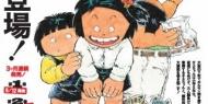 【朗報】「ウチは世界一不幸な少女や...」あの懐かしい国民的人気マンガ『じゃりン子チエ』文庫版で復刊www