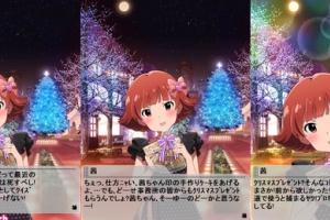 【グリマス】クリスマスキャンペーン2016 まとめ4