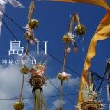 『20130510~11 【動画】 インドネシア 02』の画像