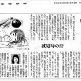『就寝時の汗|産経新聞連載「薬膳のススメ」(70)』の画像