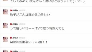 【朗報】前田敦子が僕戦を絶賛!!【違いのわかる女達】