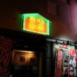 『JAL×はんつ遠藤コラボ企画【網走編】2日め・海鮮焼&海鮮鍋(和助)』の画像