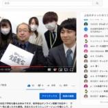 『YouTube LIVE、ご視聴ありがとうございました!』の画像