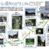 『【北九州】カレ北キャンパスLIFE No.19』の画像