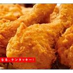 日本初、ケンタッキー食べ放題専門店