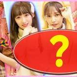 『[イコラブ] いこのいch『【結果発表〜〜!】あざとカワイイ初デート服センスNo.1は誰!?』メンバー反応など…』の画像
