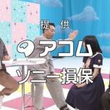 『【乃木坂46】北川悠理、バナナマンに攻撃される・・・』の画像