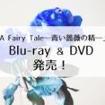 花組『A Fairy Tale―青い薔薇の精―』Blu-ray・DVD・CD 11月14日発売!