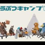 キャンプをしている動物たちがフィギュアになってガチャに登場!「どうぶつキャンプ02」