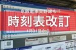 京阪電車のダイヤが1月31日(日)変更されるみたい!交野線も!