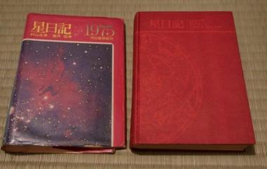 『時を戻そう~45年前の星日記1975 2020/12/31』の画像