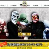 『【リアル口コミ評判】俺の競馬予想(OREKEIBA)』の画像