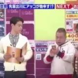『出川哲郎、和田アキ子の要求で狩野英孝に電話した結果wwwww(画像あり)』の画像