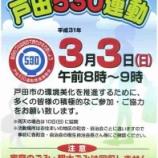 『次の日曜日3月3日は戸田市530(ゴミゼロ)運動の日。午前8時から9時まで。朝7時過ぎに防災無線でお知らせが流れます。参加御礼の品もあります。どうぞ清掃活動にご参加ください。』の画像