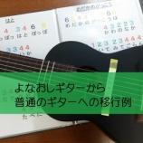 『よなおしギターから普通のギターへの移行例』の画像
