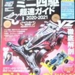 ジジイのミニ四駆Part14!初心者でも!ジャパンカップに参加しよう!