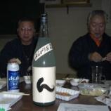 『2007年12月23日 役員会:弘前市・茂森会館』の画像